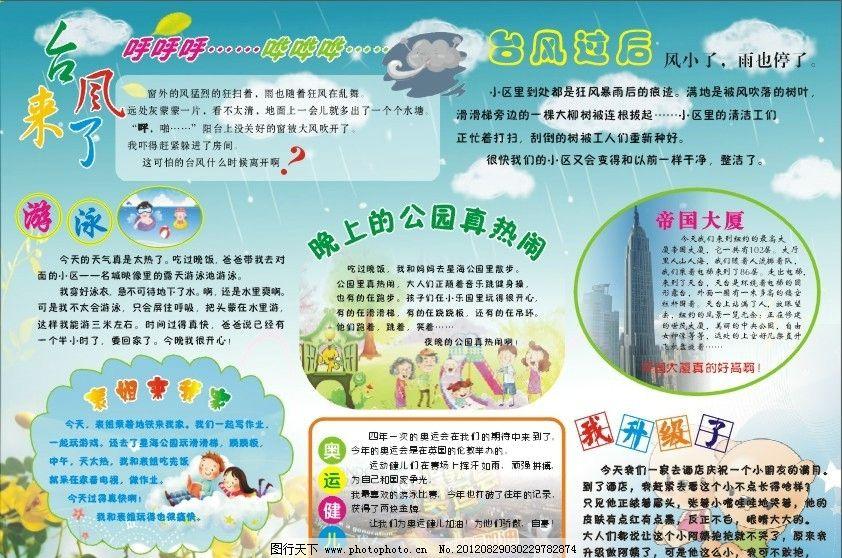 幼儿园画报 底板 云彩 小雨点 帝国大厦 台风 游泳 dm宣传单 广告设计