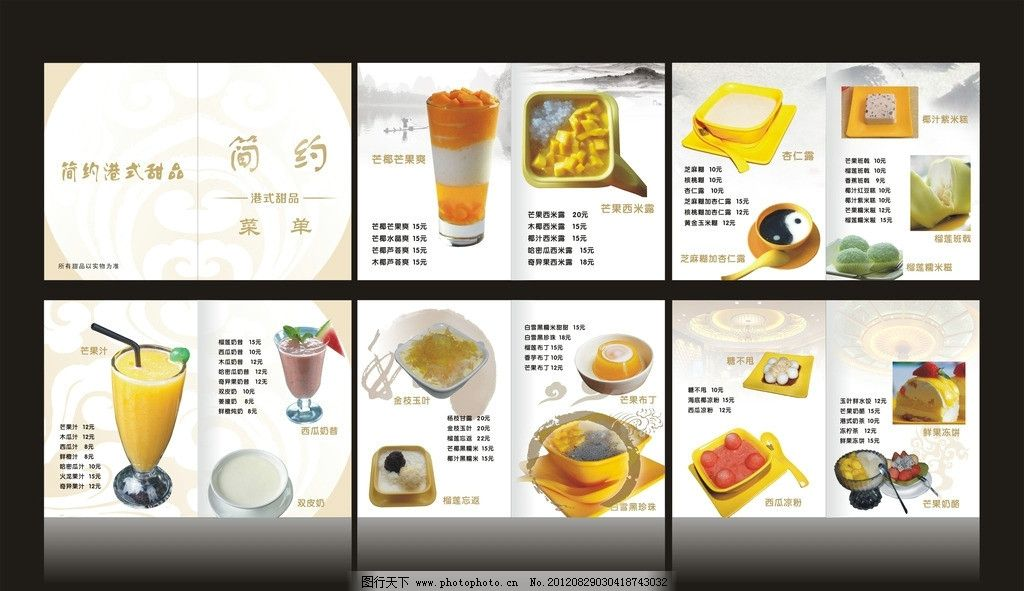 甜品菜单 甜品 菜单 菜谱 简洁 简约 清爽 咖啡厅 茶 餐厅 饭店 古典
