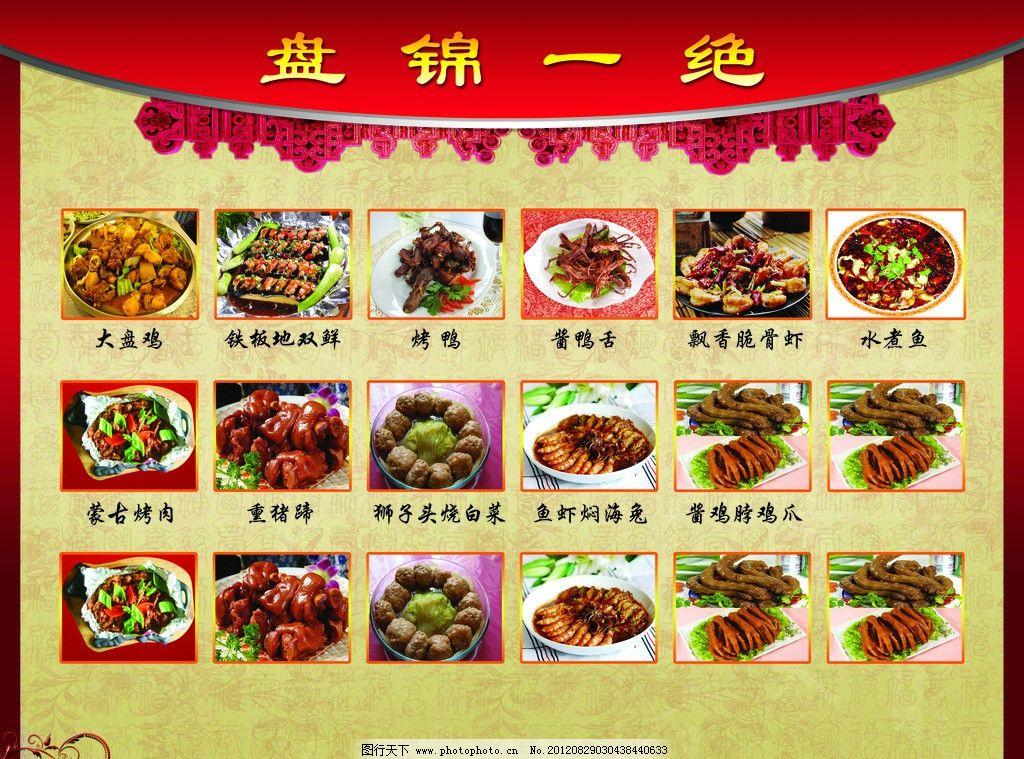 菜谱 盘锦一绝 菜单 菜 炒菜 东北菜 大盘鸡 铁板地双鲜 烤鸭 酱鸭舌