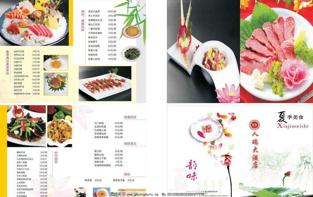 夏季清凉菜谱 菜谱 夏季 清凉 酒店 菜单菜谱 广告设计 矢量 cdr