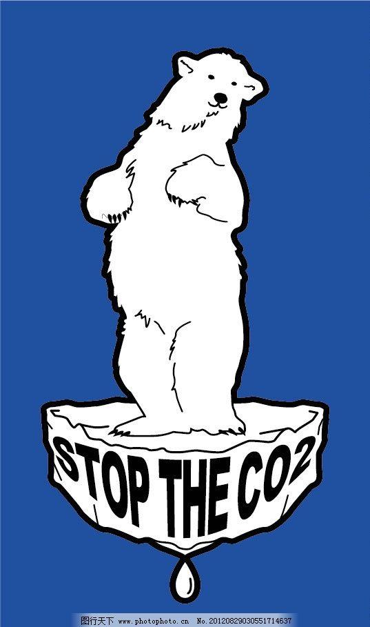 北极熊 北极 冰川 保护动物 保护地球 温室效应 插画 招贴 卡通图案