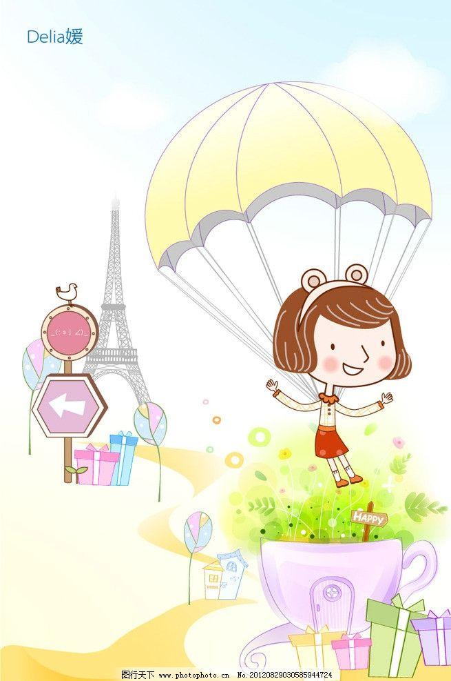 降落伞 卡通 礼盒 道路 开通大头女孩 铁塔 淡雅 可爱 清新 幼儿 卡通