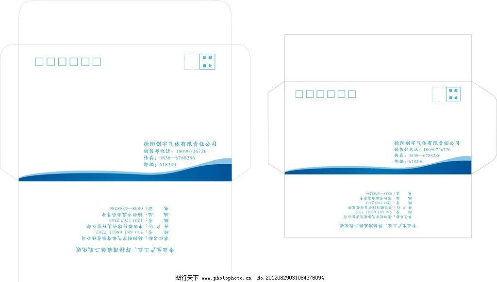 信封 蓝色信封 欧式信封 其他设计 矢量