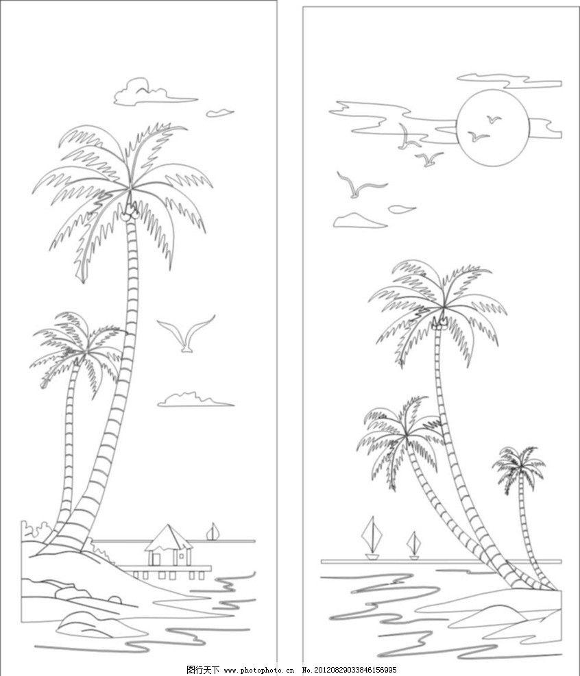 玻璃花纹 移门花纹 椰子树 帆船 房子 矢量图 风景 海景 矢量素材
