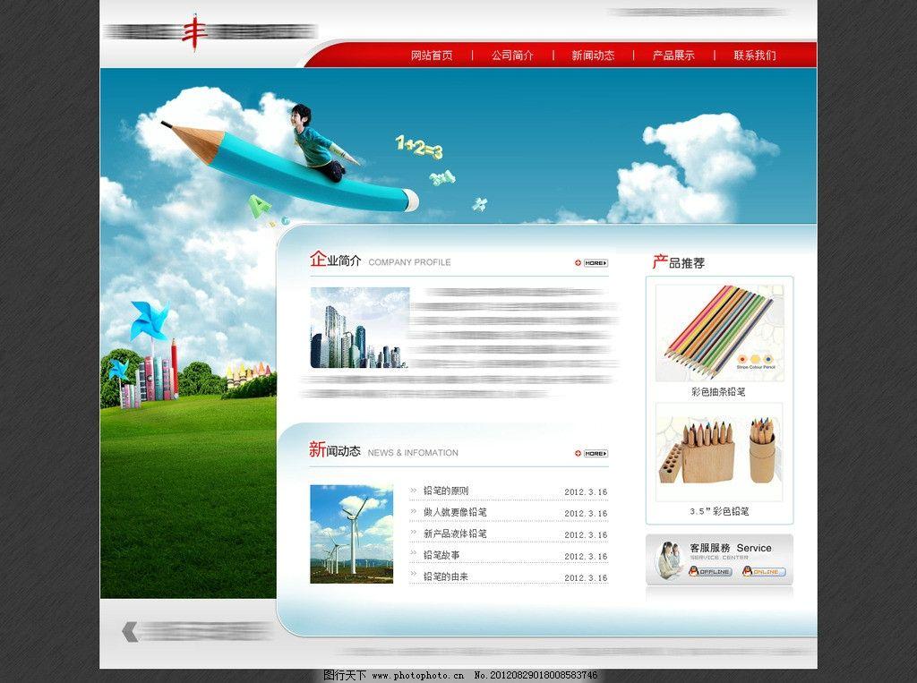 校园风网站图片