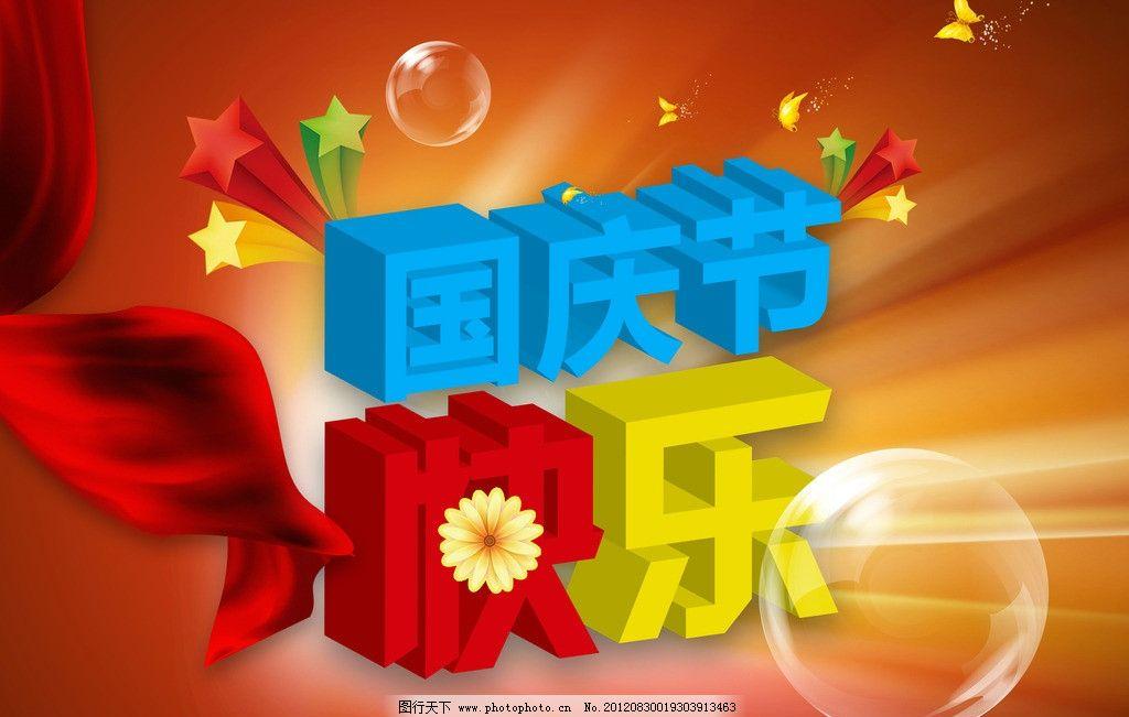 国庆节快乐 喜迎国庆 欢度国庆 蝴蝶 星星 五角星 周年庆 立体字