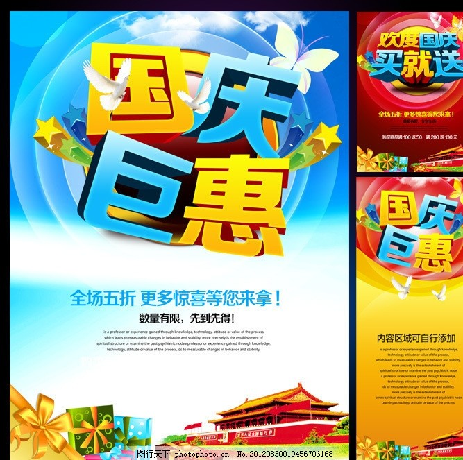 国庆巨惠 国庆节艺术字 活动促销 宣传单 天安门 国庆节快乐