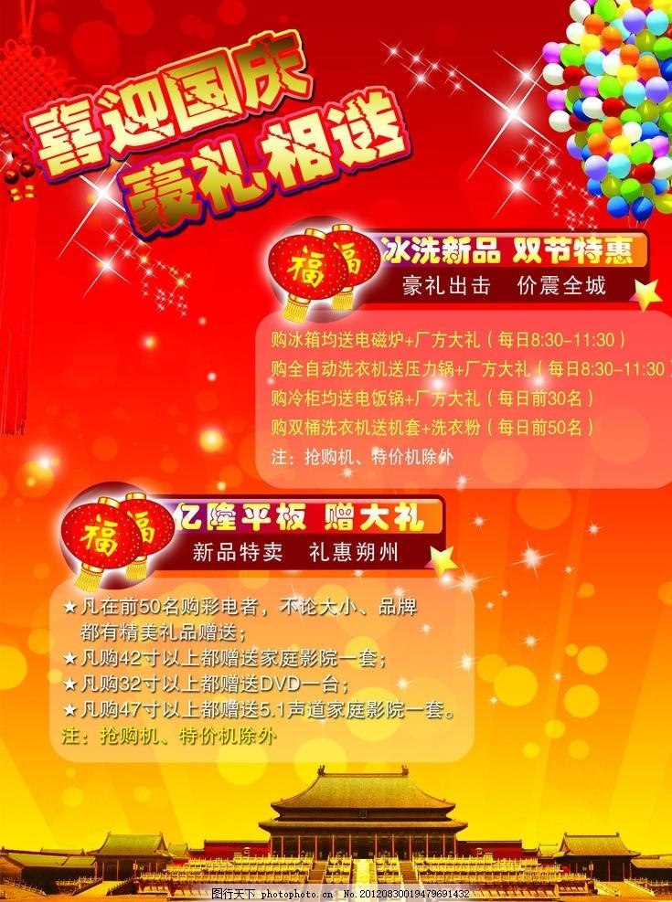 天安门 彩色气球 闪光 光圈 发光 喜庆 灯笼 节日特价 优惠 天坛 国庆