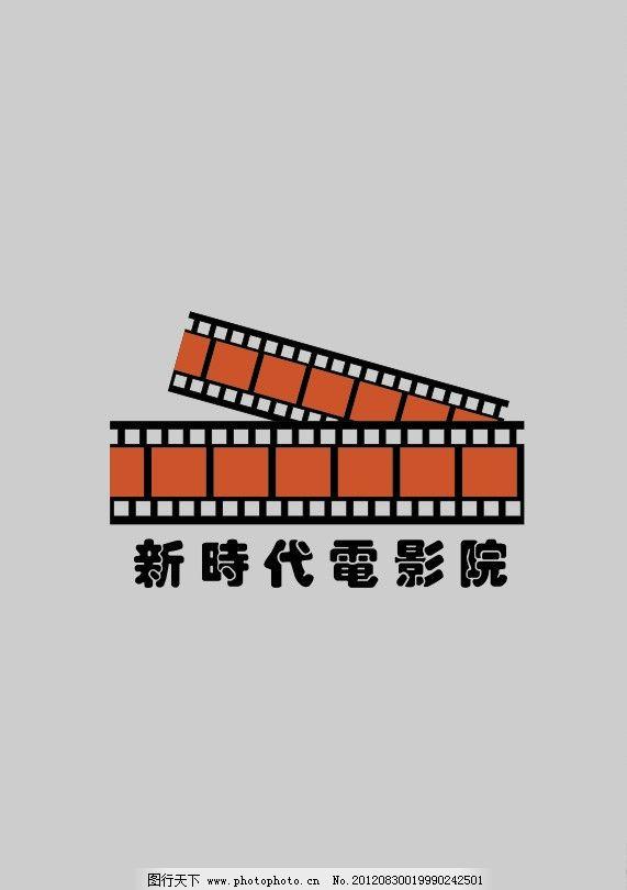 logo 电影院 电影胶片 胶片 交卷 电影交卷 cdr ai 矢量图库 海报设计