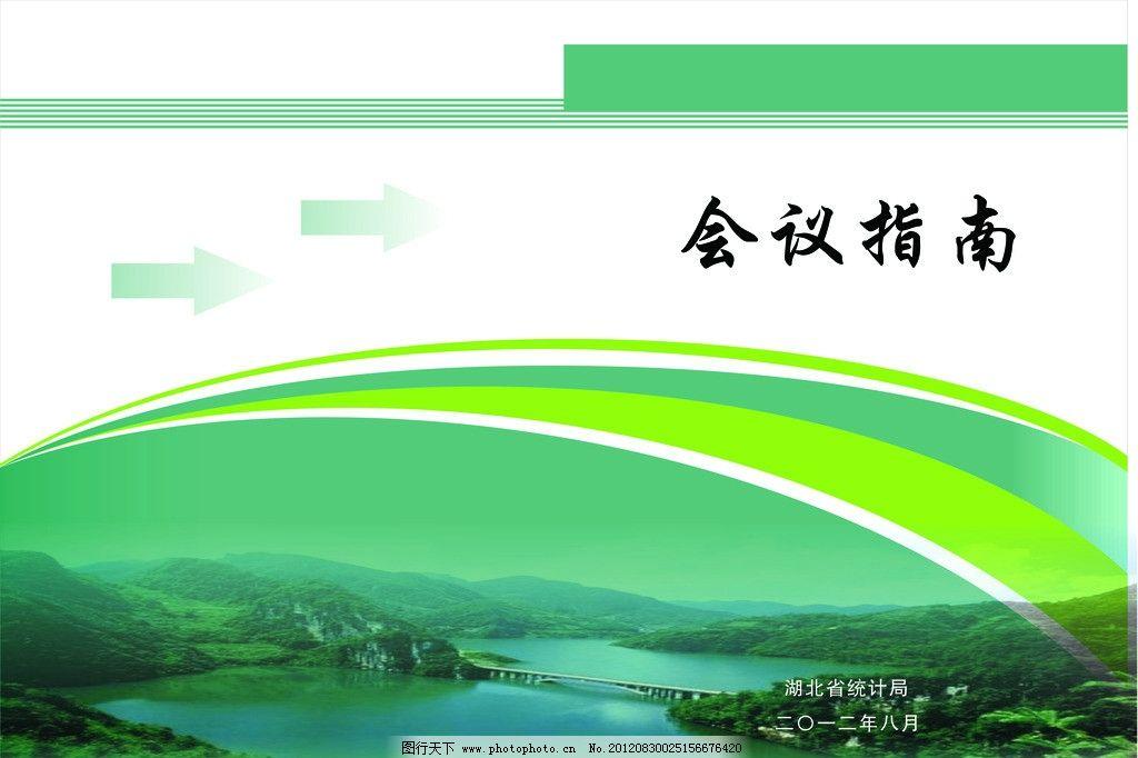 绿色会议指南封面图片_花草_生物世界_图行天下图库