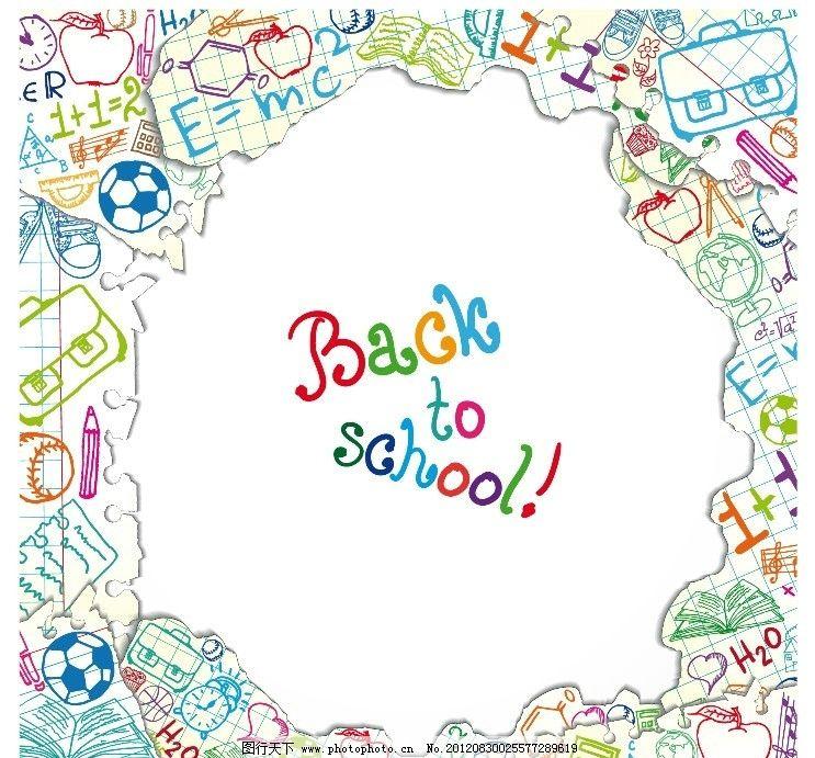学生开学返校手绘背景 手绘 画画 涂鸦 铅笔 黑板 剪刀 笔记本 足球