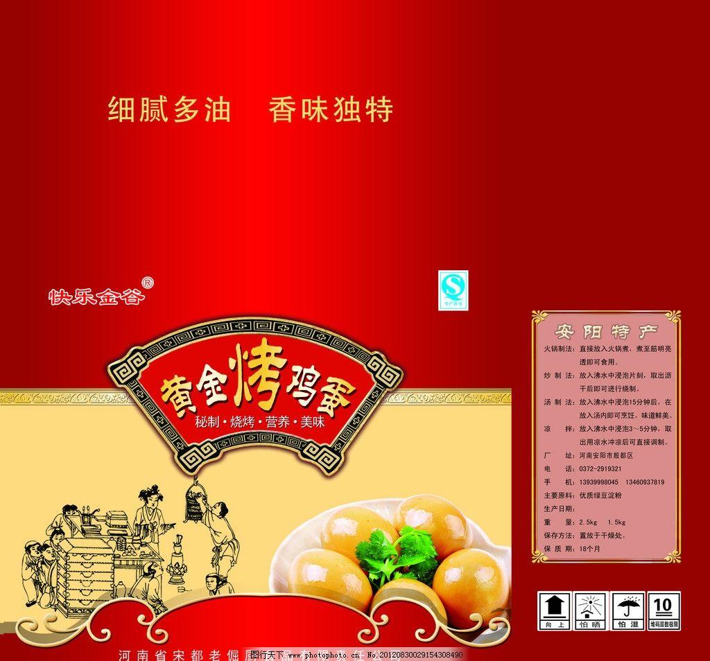 烤鸡蛋 包装箱 古代人物 花边图案 扇形图案 鸡蛋 包装设计 广告设计