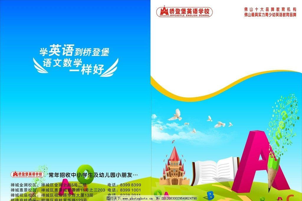 书套设计 桥登堡 字母 城堡 教育单张 封面设计 培训学校 英语学习