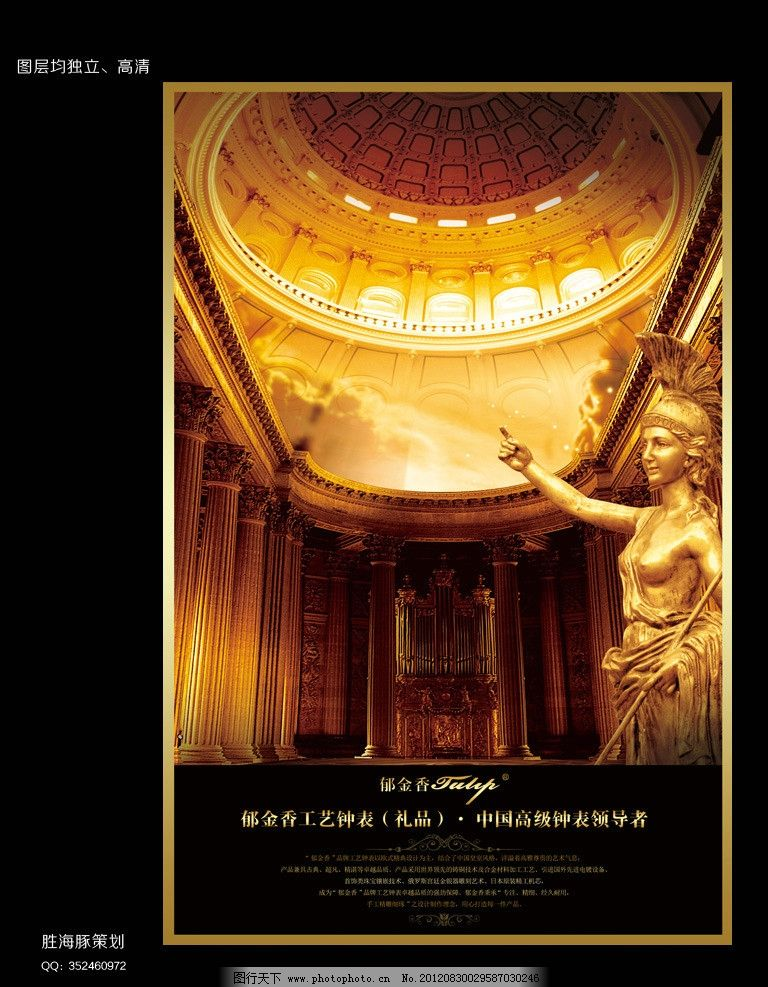 金碧辉煌 欧式风格 宫殿 皇宫 宫廷 皇家 皇室 欧洲宫廷 房地产广告