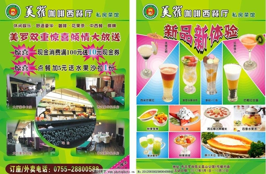 西餐厅宣传单 西餐咖啡厅 宣传单 西餐厅活动 新品体验 西餐厅logo 西图片