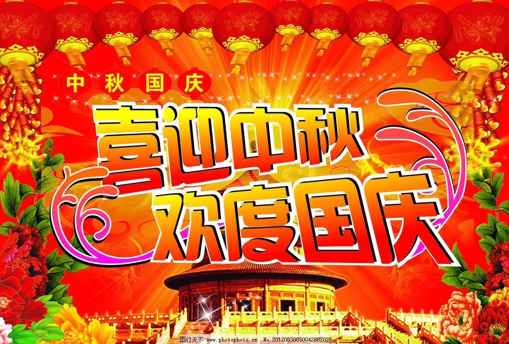 庆中秋迎国庆图片