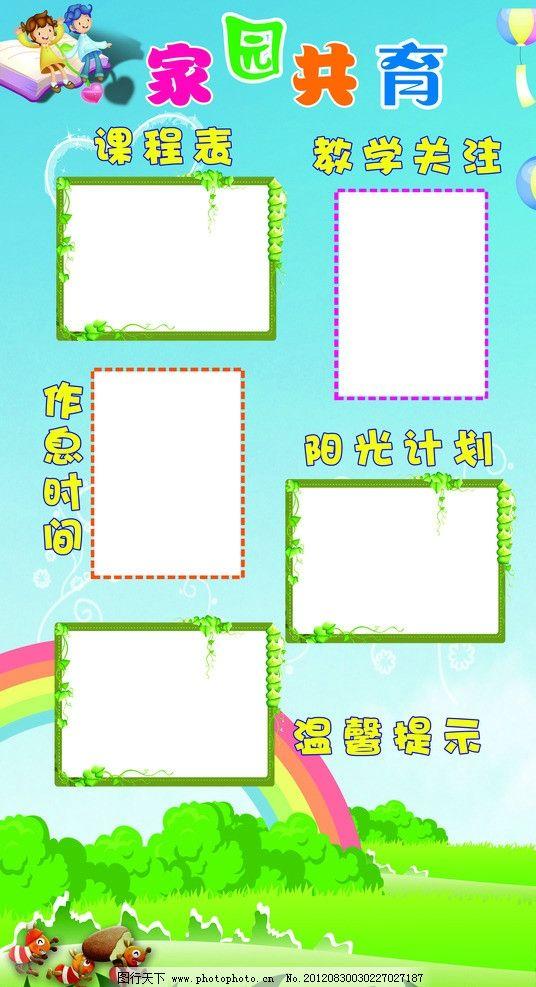 幼儿园海报 天蓝色背景 绿色草地 彩虹 家创共育艺术字 五个框框
