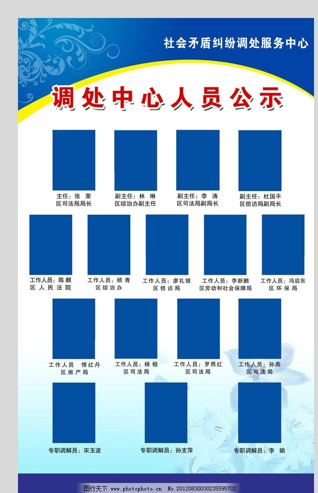 人员公示板 工作人员公示栏 人员公示牌 管理人员公示 展板模板 广告