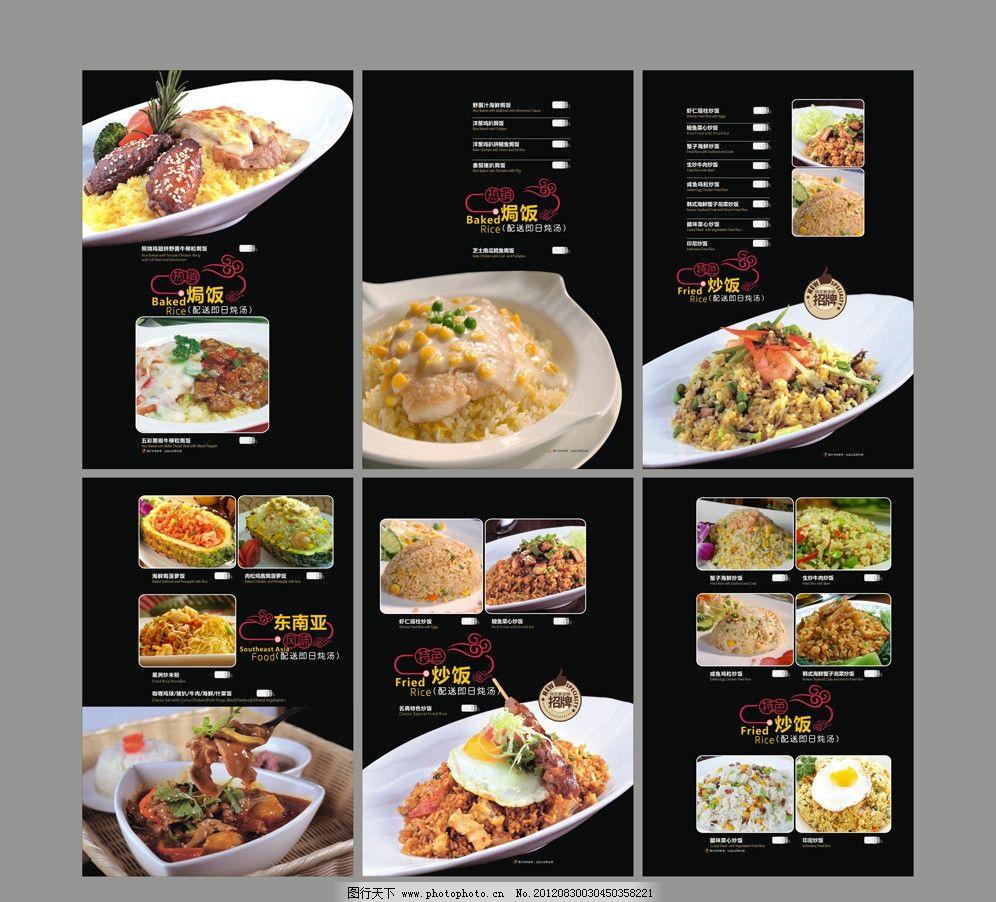 咖啡厅菜谱 餐牌设计 餐单 菜谱 餐厅菜谱 西餐厅菜谱 厨房产品 矢量