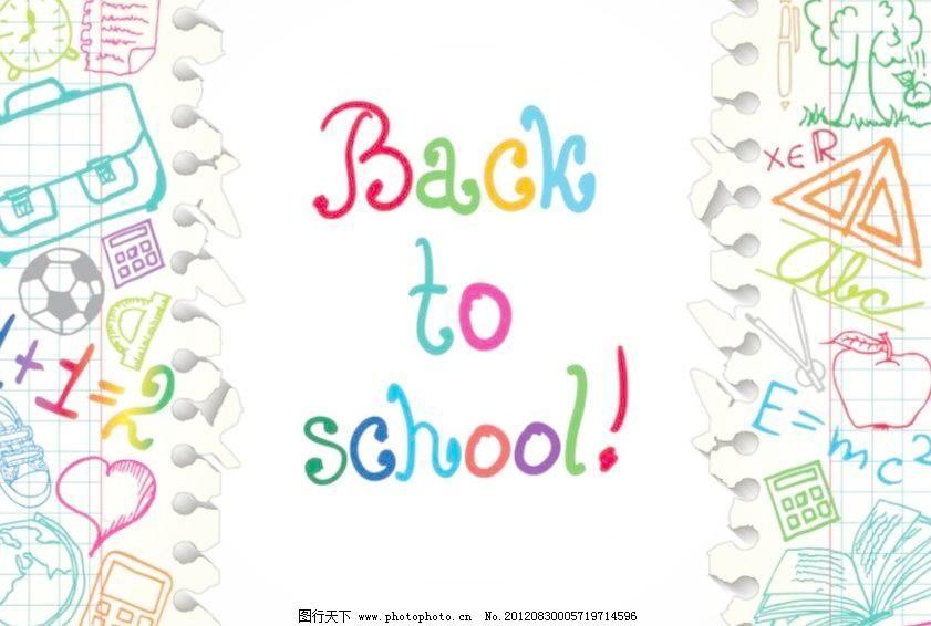 学生开学返校手绘背景图片,笔记本 黑板 横线 蝴蝶-图