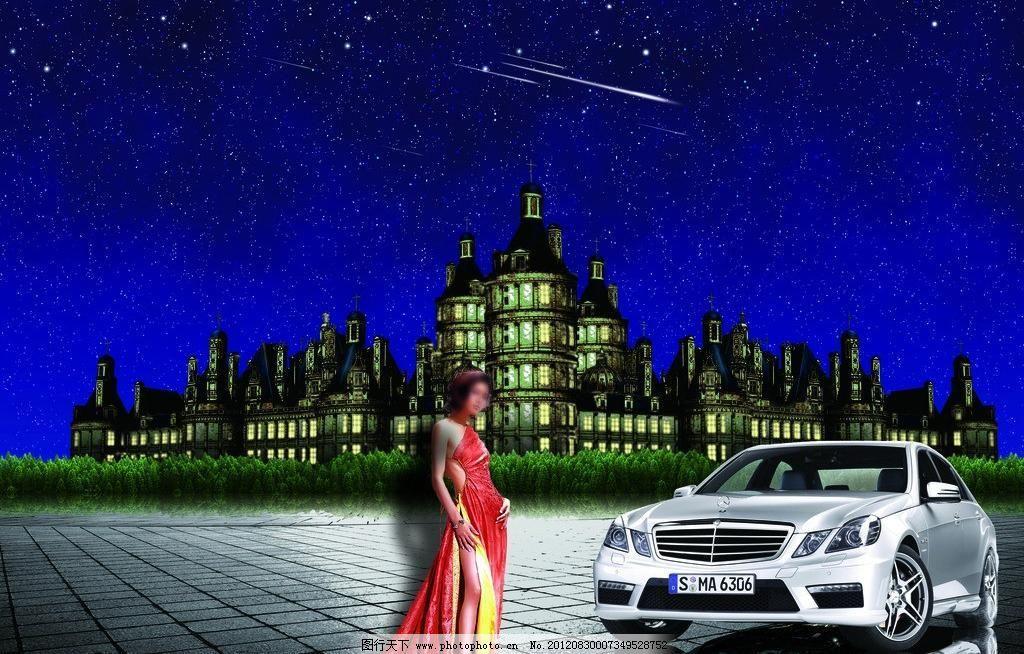 地板 广告设计模板 海报设计 流星 美女 欧式建筑 奔驰汽车广告素材