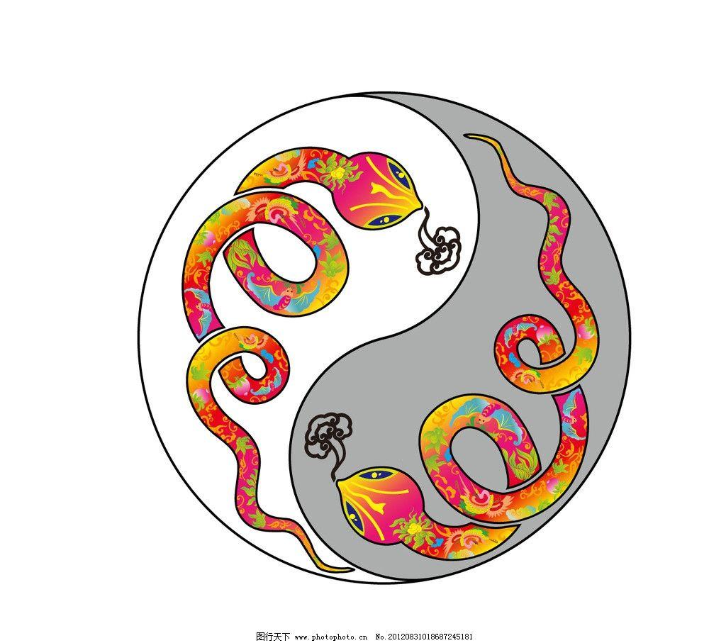 美女蛇 太极 其他 动漫动画 设计 300dpi jpg