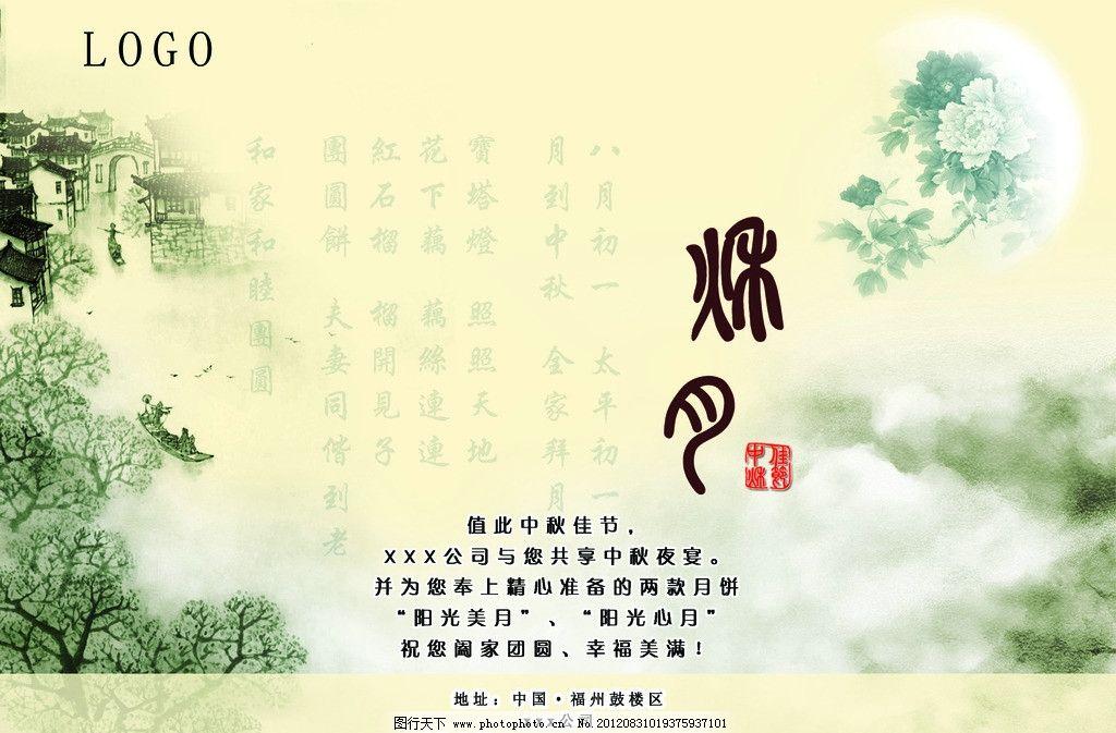 企业中秋节宣传海报图片