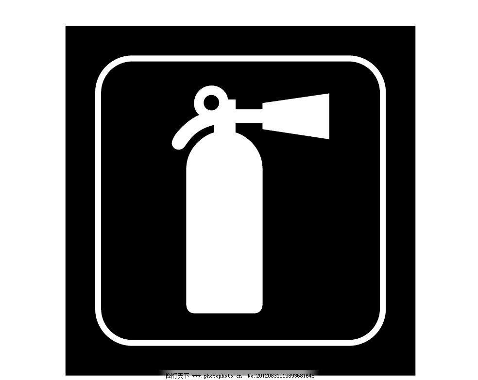 灭火器logo
