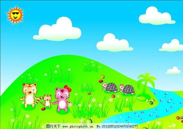 卡通老虎 乌龟 蓝天白云 草地 小花 卡通太阳 野生动物 生物世界 矢量