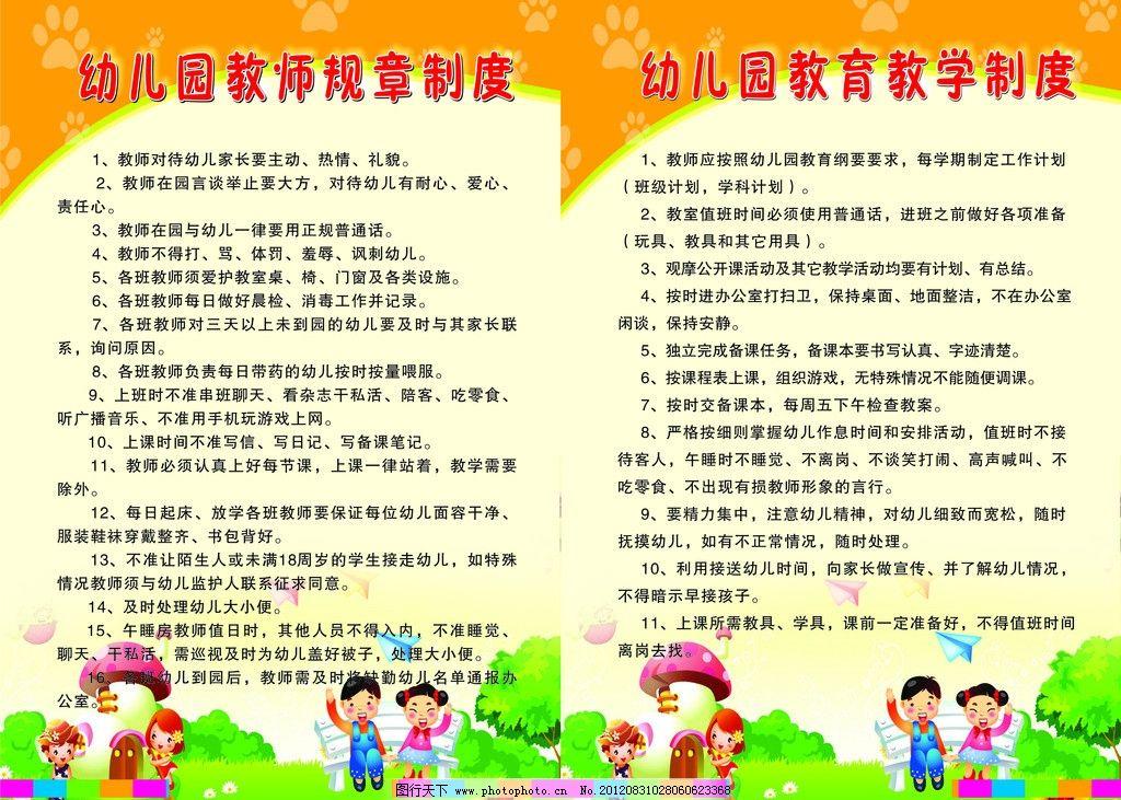 幼儿园规章制度 幼儿园教师规章制度 幼儿园教育教学制度 制度牌背景图片