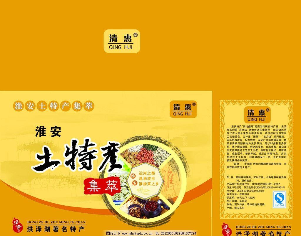 淮安土特产集萃 淮安 土特产集萃 土特产包装 花纹 线条 包装设计
