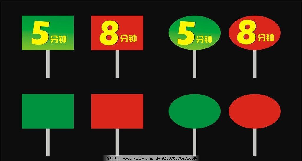 手举牌 红底 绿底 5分钟 8分钟 广告设计 矢量 cdr