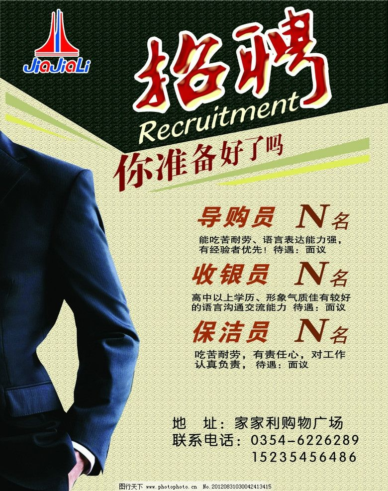 招聘海报 招聘 家家利 西装 人物 海报设计 广告设计模板 源文件 72