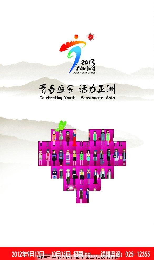2013亚青会志愿者招募海报图片