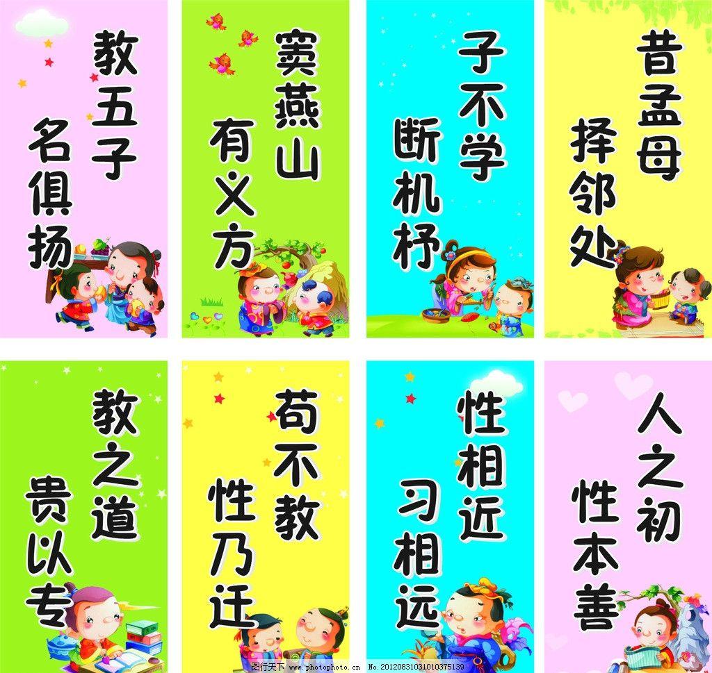 幼儿园 三字经图片