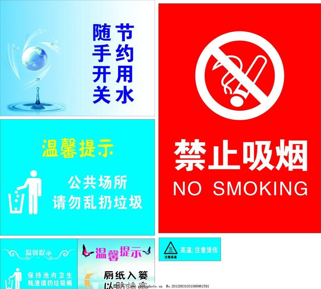 温馨提示 节约用水 禁止吸烟 垃圾桶 水滴 其他设计 广告设计 矢量