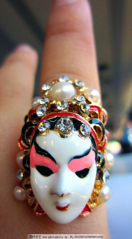 脸谱戒指 脸谱 京剧 旦角 戒指 传统 传统文化 文化艺术 摄影 180dpi