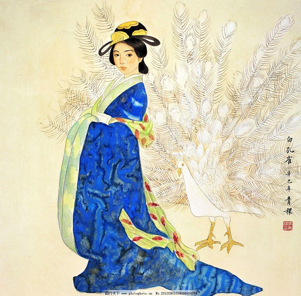 白孔雀 美术 中国画 工笔画 女人 仕女 丽人 动作 表情 服饰 孔雀