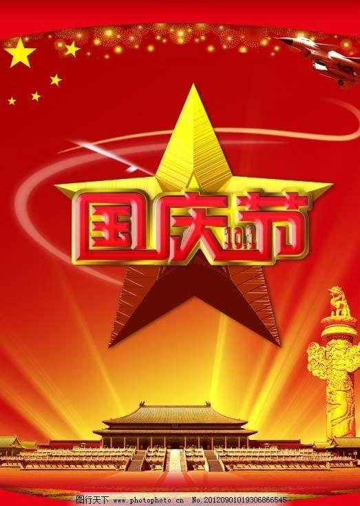 国庆节 节日 五行红旗 飞机 五角星 星光 宫殿 花 节日素材