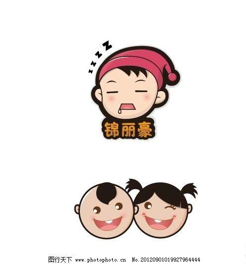 两款娃娃标志 婴儿床标志 娃娃 可爱 儿童用品 标志 logo 企业logo
