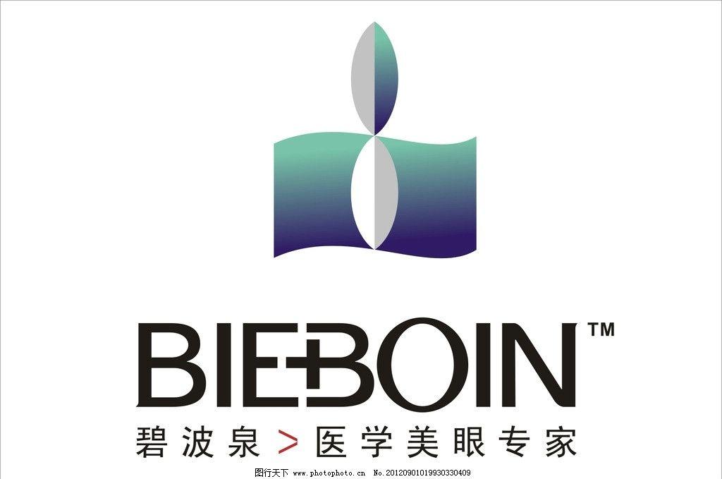 碧波泉 标志 logo 化妆品 企业logo标志 标识标志图标 矢量 cdr