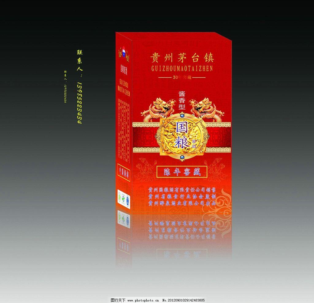 酒盒设计 (展开图) 酒盒 广告素材 酒盒素材 贵州茅台酒 茅台镇 仙女