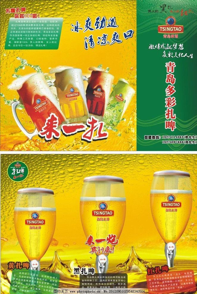 青岛多彩扎啤宣传单 青岛啤酒 青岛多彩扎啤 宣传单 扎啤 啤酒 广告