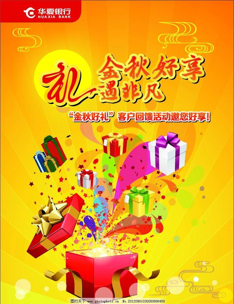 华夏银行 中秋节 金秋好礼 礼品 月亮 客户回馈 礼物 礼包 dm宣传单