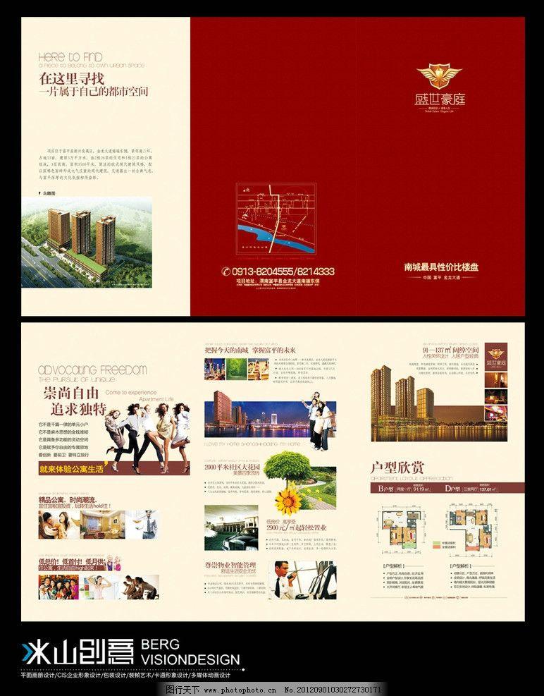房地产提案 房地产楼书 装饰画册 招商手册 投资画册 投资 酒店 公寓