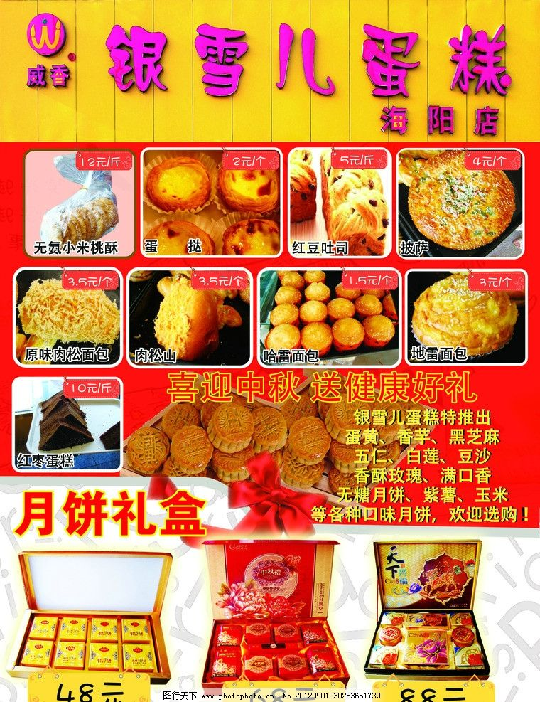 蛋糕店宣传单 蛋糕店 中秋节 月饼 蛋糕 海报 宣传页 dm宣传单 广告