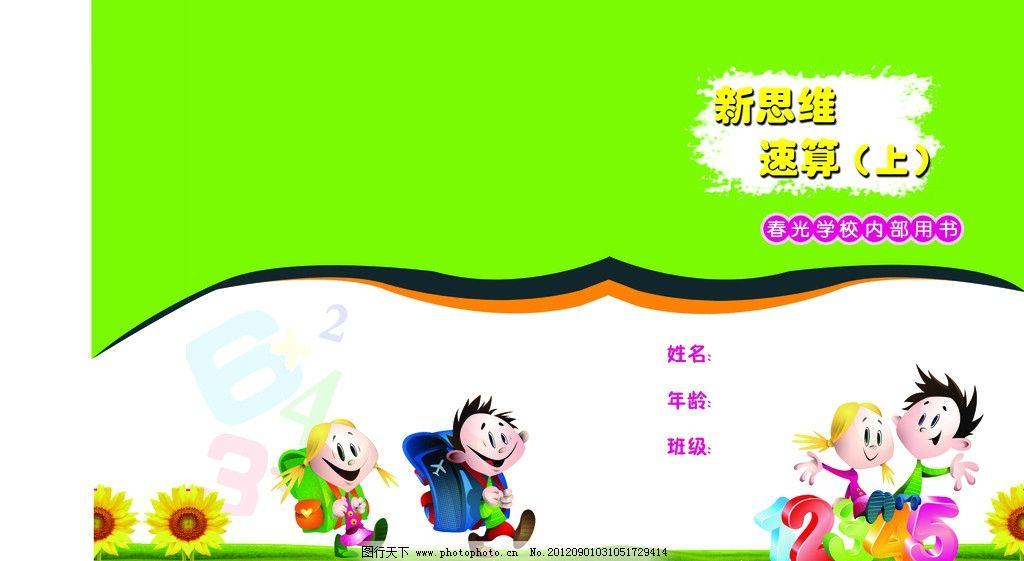 数学封皮 花草 卡通人 数字 文字 幼儿园封皮 其他模版 广告设计模板