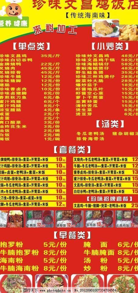 套餐图片 早餐图片 饭店菜单 珍味文昌鸡饭店 营业健康 单点类 小炒类