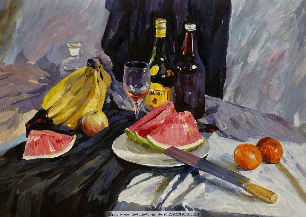 水粉静物写生 酒瓶 水粉静物 香蕉 西瓜 西瓜刀 酒杯 橘子 苹果 绘画