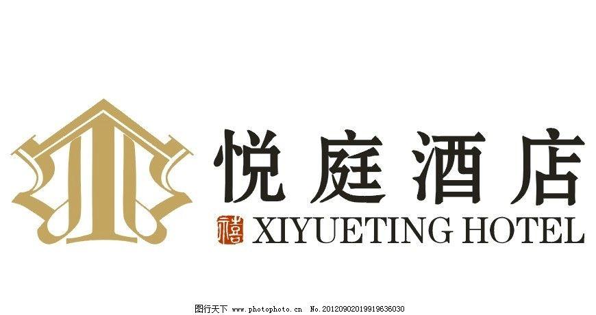 悦庭酒店标志 悦庭标志 悦庭logo 企业logo标志 标识标志图标 矢量